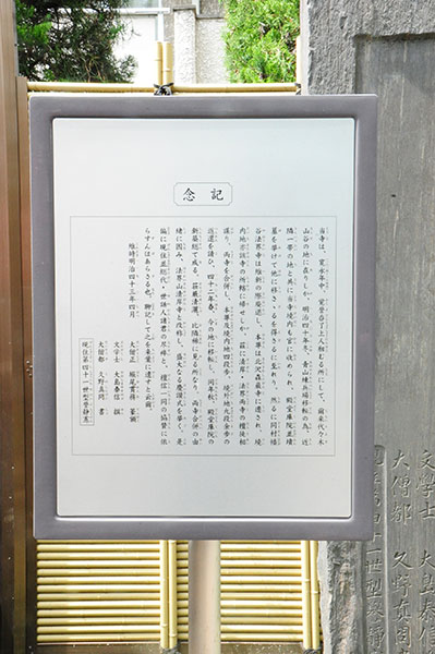 清岸寺移転、清岸寺・法界寺合併「記念」碑