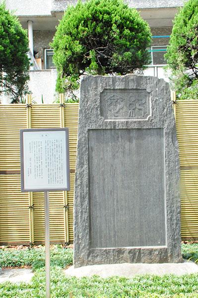 清岸寺移転二十周年「紀念」碑