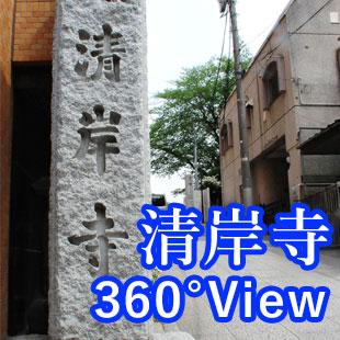清岸寺360°View